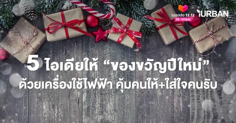 """5 ไอเดียให้ """"ของขวัญปีใหม่"""" ด้วยเครื่องใช้ไฟฟ้า คุ้มคนให้+ได้ใจคนรับ 13 - Gift"""