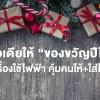 """5 ไอเดียให้ """"ของขวัญปีใหม่"""" ด้วยเครื่องใช้ไฟฟ้า คุ้มคนให้+ได้ใจคนรับ 21 - Gift"""