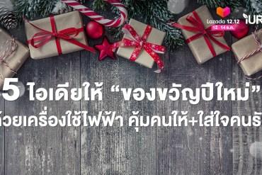 """5 ไอเดียให้ """"ของขวัญปีใหม่"""" ด้วยเครื่องใช้ไฟฟ้า คุ้มคนให้+ได้ใจคนรับ 1 - โรงแรมปาย"""
