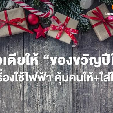 """5 ไอเดียให้ """"ของขวัญปีใหม่"""" ด้วยเครื่องใช้ไฟฟ้า คุ้มคนให้+ได้ใจคนรับ 16 - Gift"""