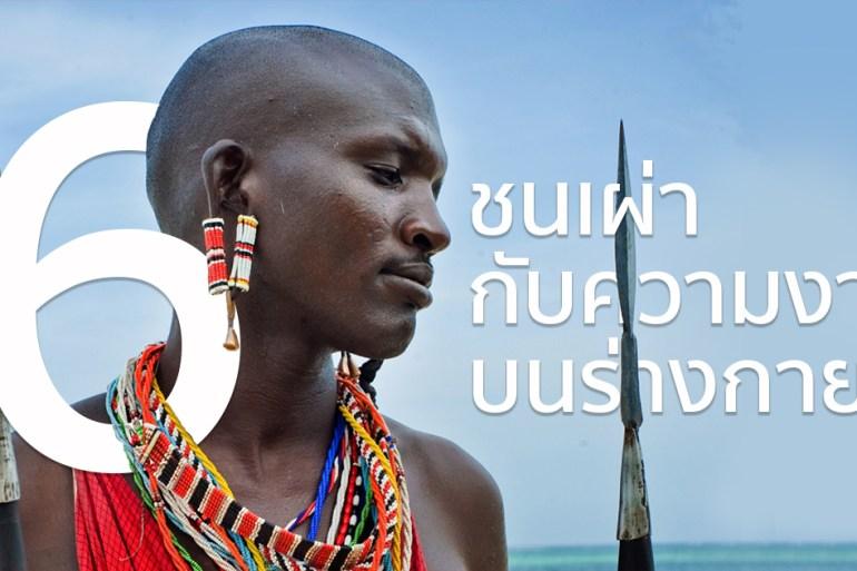 6 ชนเผ่ากับความงามบนร่างกาย ที่เห็นแล้วต้องร้อง OMG! 21 - TRAVEL