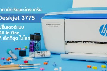 HP Deskjet 3775 รีวิวปริ้นเตอร์ All-in-One (Print/Scan/Copy) ขนาดเล็กที่สุดในโลก มาพร้อมราคาระดับนักเรียน 14 - Advertorial