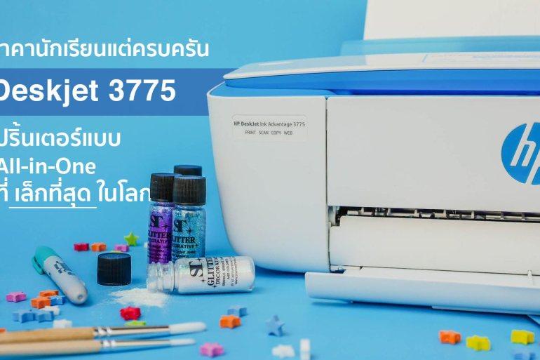 HP Deskjet 3775 รีวิวปริ้นเตอร์ All-in-One (Print/Scan/Copy) ขนาดเล็กที่สุดในโลก มาพร้อมราคาระดับนักเรียน 18 - printer