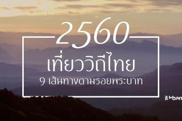 """จับตา """"เที่ยววิถีไทย"""" และ """"เที่ยวตามรอยพระบาท"""" เทรนด์มาแรงประจำปี 2560 28 - ท่องเที่ยว"""