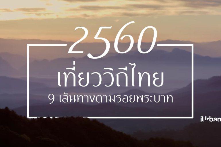 """จับตา """"เที่ยววิถีไทย"""" และ """"เที่ยวตามรอยพระบาท"""" เทรนด์มาแรงประจำปี 2560 30 - TRAVEL"""