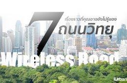 """7 เรื่องราว """"ถนนวิทยุ"""" ย่านนึงที่ไฮเอนด์ที่สุดในประเทศไทยที่คุณอาจยังไม่รู้ 24 - คอนโด"""