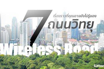 """7 เรื่องราว """"ถนนวิทยุ"""" ย่านนึงที่ไฮเอนด์ที่สุดในประเทศไทยที่คุณอาจยังไม่รู้"""