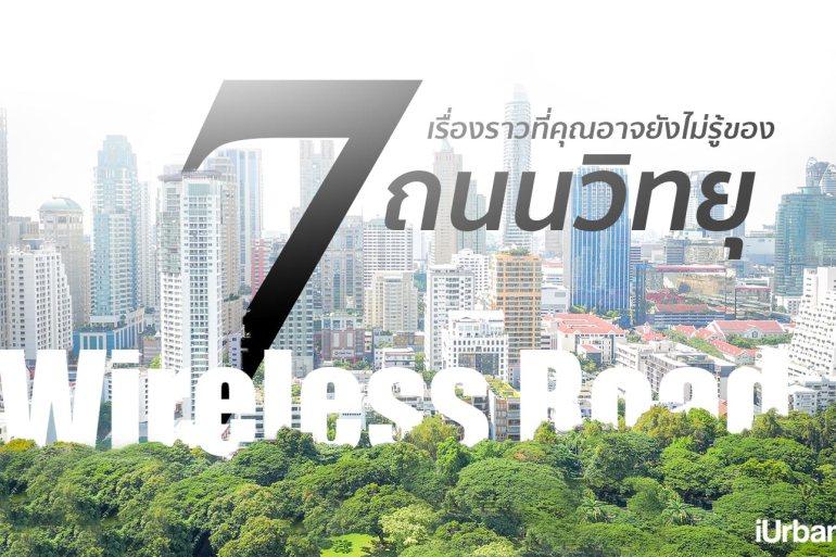 """7 เรื่องราว """"ถนนวิทยุ"""" ย่านนึงที่ไฮเอนด์ที่สุดในประเทศไทยที่คุณอาจยังไม่รู้ 13 - Green Area"""