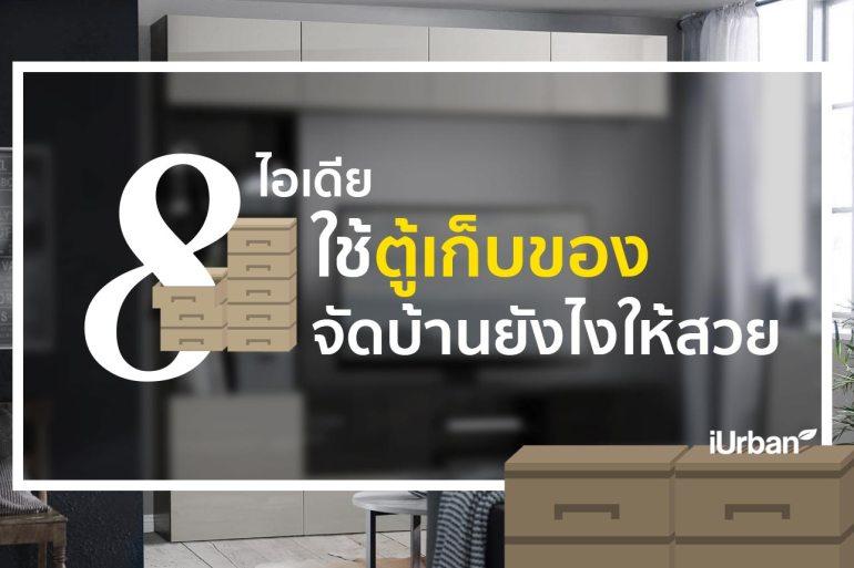 """8 ไอเดียเอา """"ตู้เก็บของ"""" มาจัดบ้านยังไงให้สวยและได้ประโยชน์ 27 - Premium"""