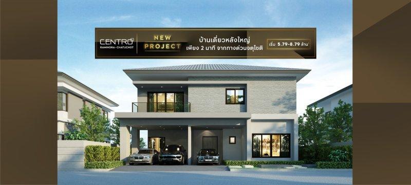 รีวิว CENTRO รามอินทรา-จตุโชติ บ้านเดี่ยวหลังใหญ่ 4 ห้องนอน บนวงแหวน ระดับคุณภาพจากเอพี 125 - AP (Thailand) - เอพี (ไทยแลนด์)