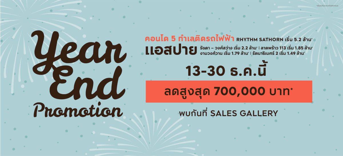 8 เช็คลิสต้องสำรวจก่อนซื้อคอนโด 23 - AP (Thailand) - เอพี (ไทยแลนด์)