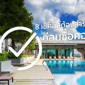 8 เช็คลิสต้องสำรวจก่อนซื้อคอนโด 20 - AP (Thailand) - เอพี (ไทยแลนด์)