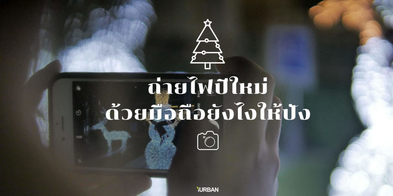 """10 เทคนิคถ่ายรูป ไฟปีใหม่-ไฟคริสต์มาส ด้วย """"กล้องมือถือ"""" ยังไงให้ปัง 13 - AP (Thailand) - เอพี (ไทยแลนด์)"""