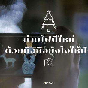 """10 เทคนิคถ่ายรูป ไฟปีใหม่-ไฟคริสต์มาส ด้วย """"กล้องมือถือ"""" ยังไงให้ปัง 19 - AP (Thailand) - เอพี (ไทยแลนด์)"""