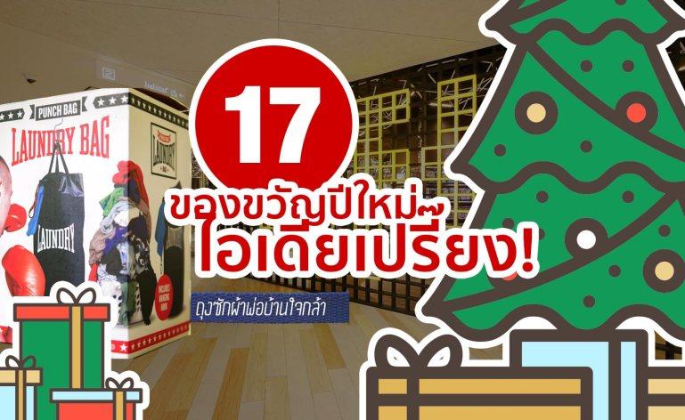 17 ของขวัญปีใหม่เก๋ๆ ของขวัญจับฉลากไอเดียเปรี๊ยงร้าน Loft 13 - Gift