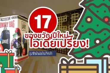 17 ของขวัญปีใหม่เก๋ๆ ของขวัญจับฉลากไอเดียเปรี๊ยงร้าน Loft 17 - Shopping