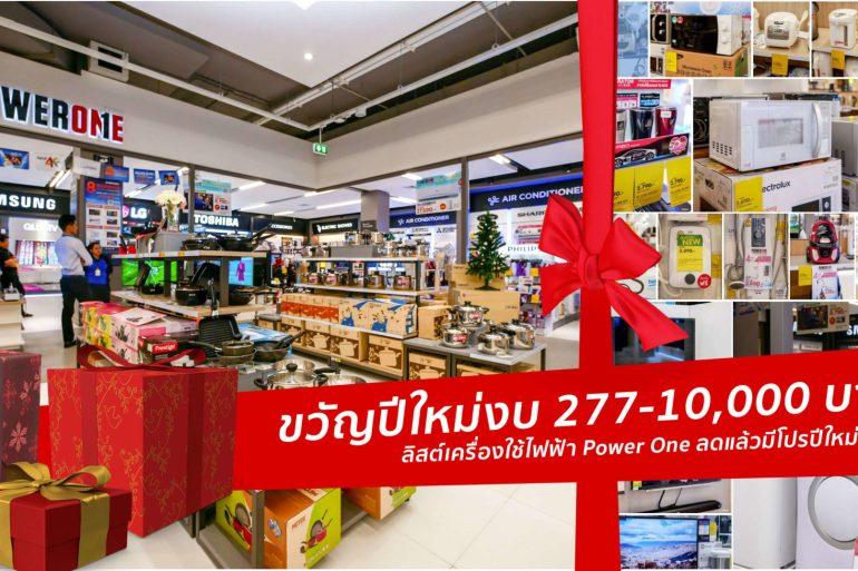 Power One ลดราคาเครื่องใช้ไฟฟ้าเป็นของขวัญปีใหม่ เรียงตามงบที่มี เข้ามาดูก่อนเร็ว 14 - ตกแต่งบ้าน