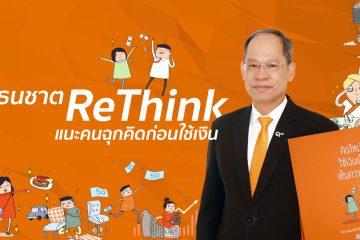 ธนชาต ReThink แนะคนฉุกคิดก่อนใช้เงิน และแจก E-Book ฟรี 26 - INSPIRATION