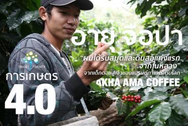 ทำความรู้จักการเกษตรยุค 4.0 คืออะไร? และพบตัวอย่างเกษตรกรรุ่นใหม่ คุณอายุ จือปา จากเด็กดอยสู่เจ้าของแบรนด์กาแฟระดับโลก 13 - smartfarmer