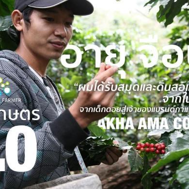 ทำความรู้จักการเกษตรยุค 4.0 คืออะไร? และพบตัวอย่างเกษตรกรรุ่นใหม่ คุณอายุ จือปา จากเด็กดอยสู่เจ้าของแบรนด์กาแฟระดับโลก 33 - dtac (ดีแทค)