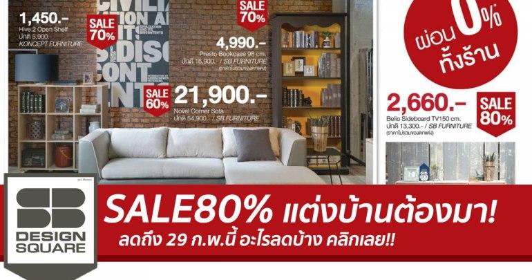 สาวกนักแต่งบ้าน พลาดไม่ได้แล้ว! SB Design Square Anniversary Sale ลดจัดเต็มกว่า 80% 12 - Art & Design