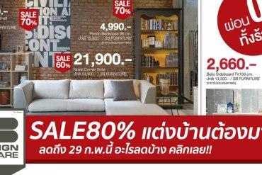 สาวกนักแต่งบ้าน พลาดไม่ได้แล้ว! SB Design Square Anniversary Sale ลดจัดเต็มกว่า 80% 26 - SALE