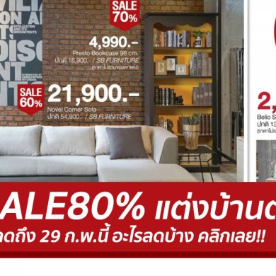 สาวกนักแต่งบ้าน พลาดไม่ได้แล้ว! SB Design Square Anniversary Sale ลดจัดเต็มกว่า 80% 17 - Art & Design