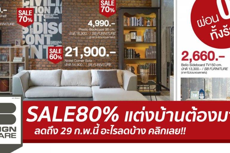สาวกนักแต่งบ้าน พลาดไม่ได้แล้ว! SB Design Square Anniversary Sale ลดจัดเต็มกว่า 80% 15 - House and Garden
