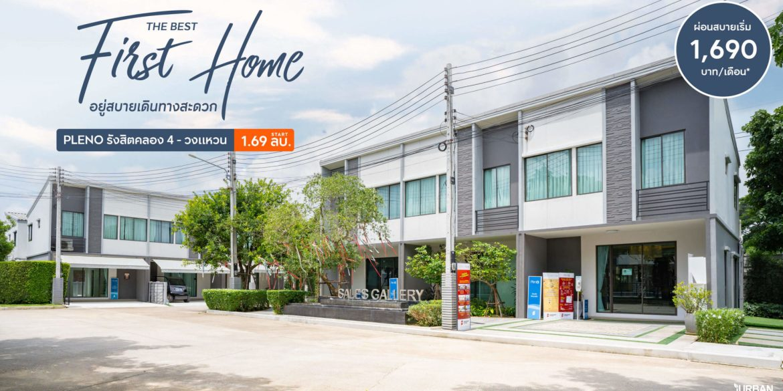 รีวิว PLENO รังสิตคลอง 4 - วงแหวน ทาวน์โฮมดี ส่วนกลางเยี่ยม ทำเลเลิศ แต่เริ่มแค่ 1.69 ล้าน 14 - AP (Thailand) - เอพี (ไทยแลนด์)