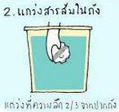 27 10 2554 17 04 47 เมื่อน้ำขุ่นจะแก้ไขอย่างไร