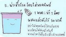 27 10 2554 17 06 22 เมื่อน้ำขุ่นจะแก้ไขอย่างไร