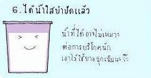 27 10 2554 17 06 47 เมื่อน้ำขุ่นจะแก้ไขอย่างไร