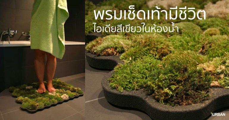 """""""สวนเล็กๆ ในพรมเช็ดเท้า"""" ประจำห้องน้ำของคุณ 13 - eco-friendly"""