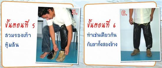 DIY.รองเท้ากันฉี่หนู 17 - DIY