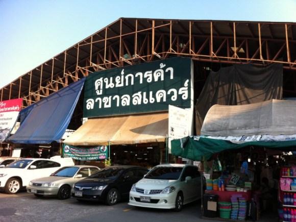 11 21 2011 11 25 09 AM 580x435 ข้าวเหนียวหมูห่อใบตอง..สินค้าเขียวแบบไทยๆช่วยน้ำท่วม