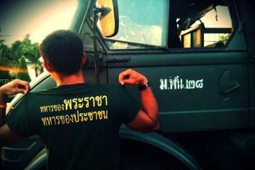 """Project : เสื้อทหาร ใครๆ ก็ทำได้!!! """"เสื้อทหารของพระราชา ทหารของประชาชน"""" 8 -"""