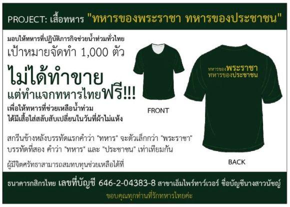 S1 580x414 Project : เสื้อทหาร ใครๆ ก็ทำได้!!! เสื้อทหารของพระราชา ทหารของประชาชน