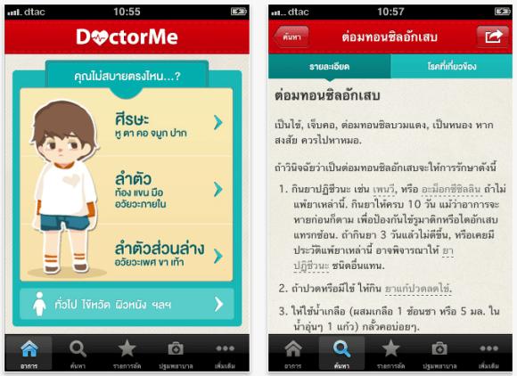 Doctorme แอปสำหรับดูแลตัวเองช่วงน้ำท่วม 15 - App store