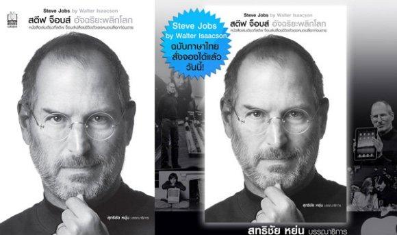 untitled 3 580x343 หนังสือ Best seller ใน Amazon Steve Jobs