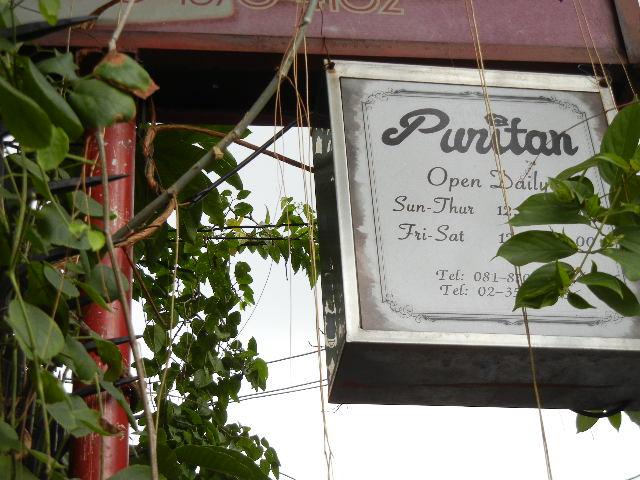 %name Puritan ..House of Museum ร้านอร่อยของคนชอบสะสมของเก่า