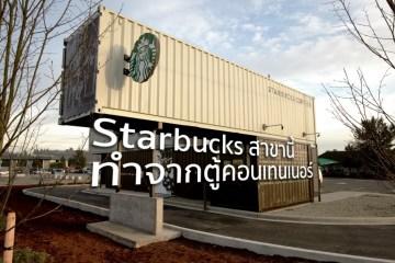 Starbucks สาขานี้ทำจากตู้คอนเทนเนอร์
