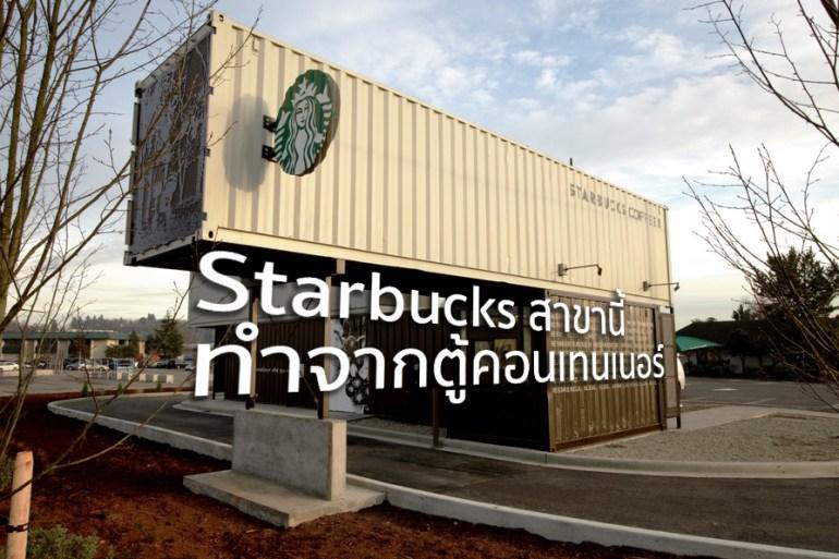 Starbucks สาขานี้ทำจากตู้คอนเทนเนอร์ 21 - Architecture