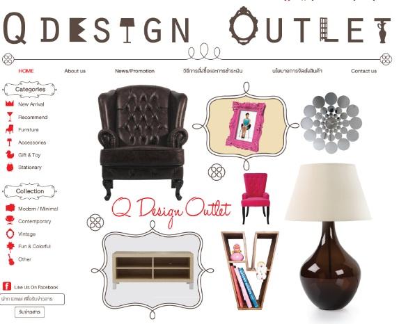 ร้าน Q-Design OUTLETออนไลน์ เลือกช้อปแบบประหยัดเวลา 23 - SHOPPING