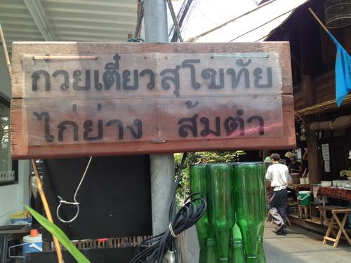 IMG 0187 resize Suk11 Hostel..บ้านชนบทใจกลางกรุงเทพ