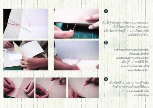D.I.Y. เย็บสมุดจากกระดาษรีไซเคิล 17 - DIY