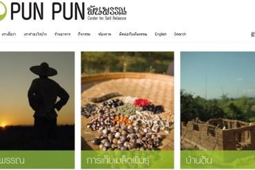"""""""Pun Pun Thai"""" พันพรรณ จ.เชียงใหม่ กิจกรรรมแนวเกษตรอินทรีย์ให้เลือกสรร 24 - GREENERY"""