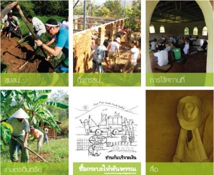 52 428x350 Pun Pun Thai พันพรรณ จ.เชียงใหม่ กิจกรรรมแนวเกษตรอินทรีย์ให้เลือกสรร