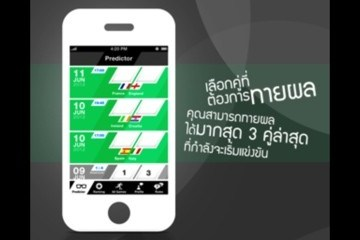 App สนุกๆไว้ทายผลบอลยูโรกับเพื่อนๆผ่านสมาร์ทโฟน และ facebook 2 - app euro 2012