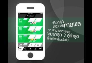 App สนุกๆไว้ทายผลบอลยูโรกับเพื่อนๆผ่านสมาร์ทโฟน และ facebook 15 - ACTIVITY