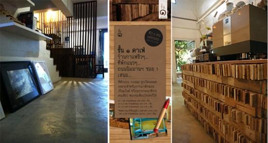f3 550x295 ชั้น ๑ คาเฟ่ แอน เบ๊ด Cafe&Beds เชียงใหม่